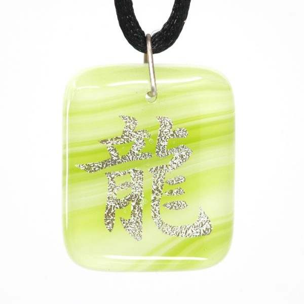 Chinese character for Dragon in silver on green swirled glass pendant